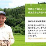 社外品ゴムクローラと純正品の違い インタビュー Vol.2