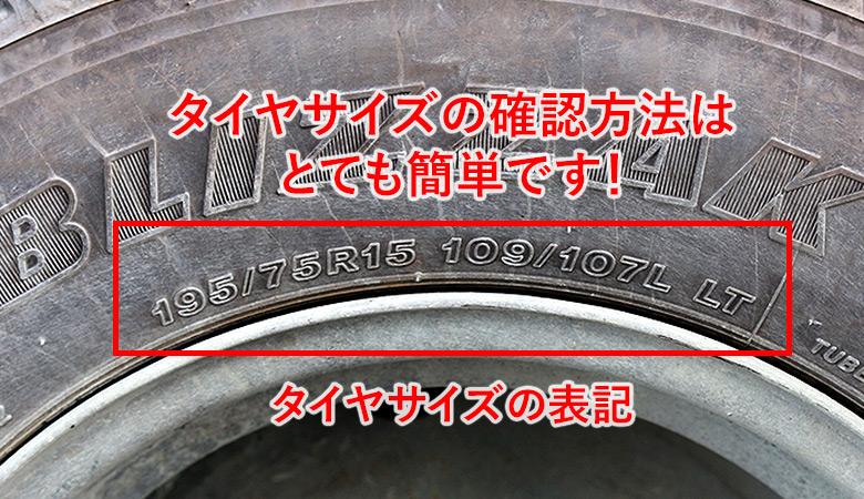 とっても簡単!タイヤチェーン用タイヤサイズの測り方