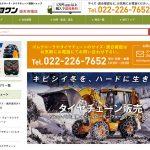 北海道製鎖タイヤチェーンのゴムクロワン楽天市場がオープンしました。