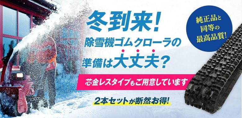 楽天市場店に除雪機用ゴムクローラをアップしました。