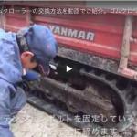 【動画で見る!】ゴムクローラの交換方法 運搬車編を公開しました