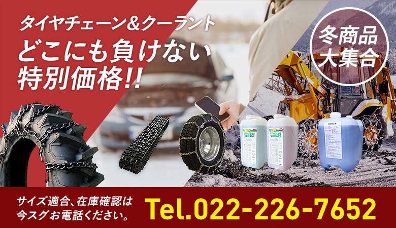 タイヤチェーン&クーラント どこにも負けない特別価格! 冬商品大集合