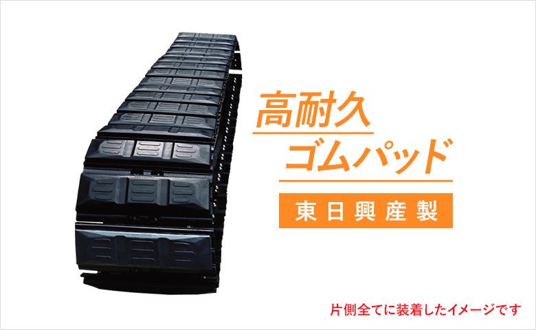 建設機械用ゴムパッド取扱いスタート!