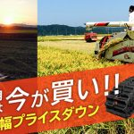 コンバイン用・トラクタ用ゴムクローラ サイズに関する豆知識! ご購入を検討中のお客様はぜひお読み下さい!