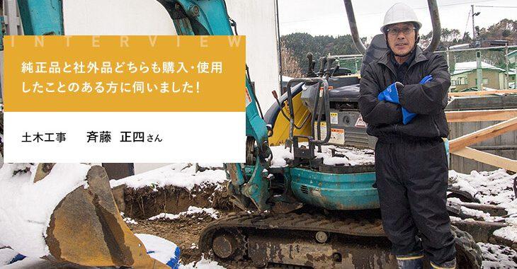 社外品ゴムクローラと純正品の違い インタビュー Vol.3