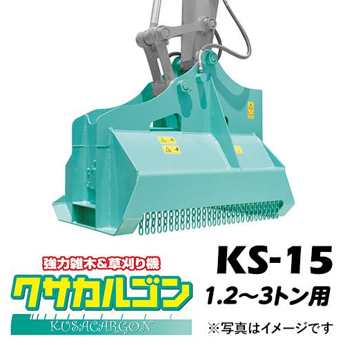 人気の草刈り機アタッチメント クサカルゴン!! 購入ご検討中の方はぜひお読み下さい!