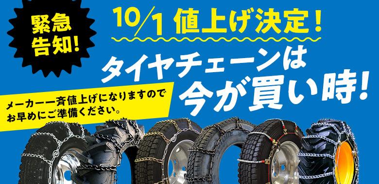 タイヤチェーン  10月1日より値上がり致します。