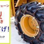 建機用タイヤチェーン SR型大幅値下げ!