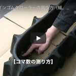 ゴムクローラ サイズの測り方 動画にて公開中!