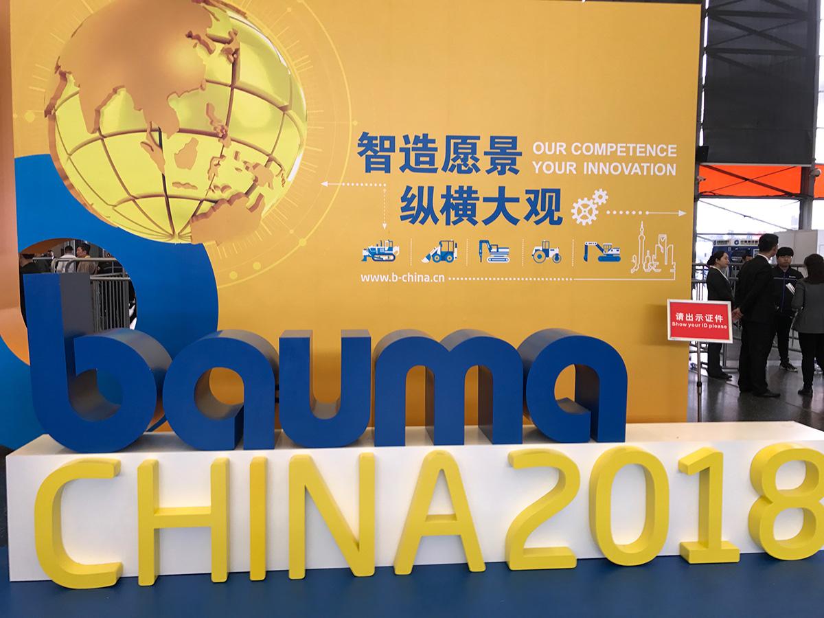 世界最大の建設機械関連見本市bauma(バウマ)上海の展示会に行ってきました。
