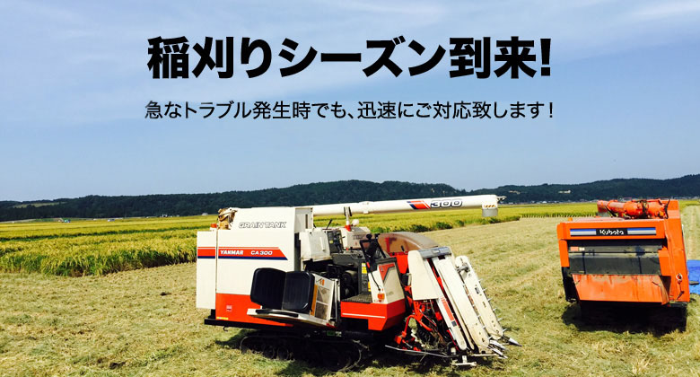 コンバイン・稲刈りシーズン突入へ! ゴムクローラ問合わせ増加中!