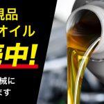 JX エンジンオイル/油圧作動油 コンバインや建機にご使用頂けます!