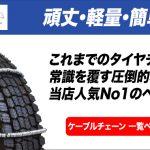 いよいよ冬到来!オススメは当店人気ナンバーワンSCC JAPAN ケーブルチェーン!!