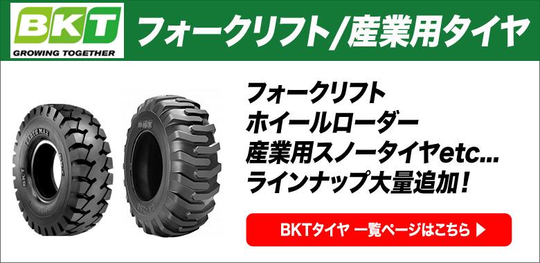 BKT フォークリフト/ホイールローダータイヤ サイズラインナップ大量追加