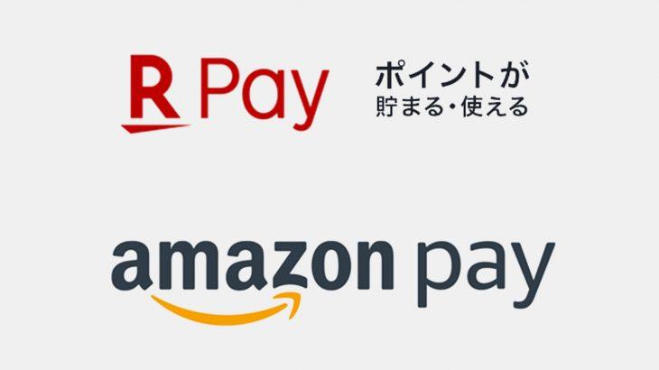 楽天ペイ、Amazon Payの決済サービスを導入しました!