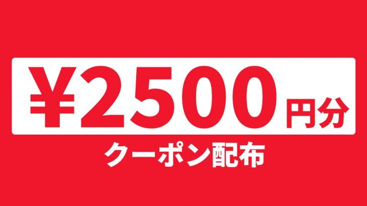 2500円分クーポン配布キャンペーン スタート!